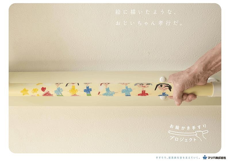 交通広告9